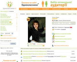 Сейчас о сайте одноклассники ru знают